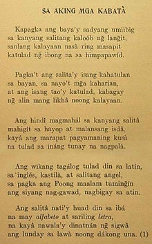love of country essay by jose rizal The love of country poem by jose rizal values and attitudes willingness to sacrifice for the country the poet 1 sight instances when rizal's strong sense of.